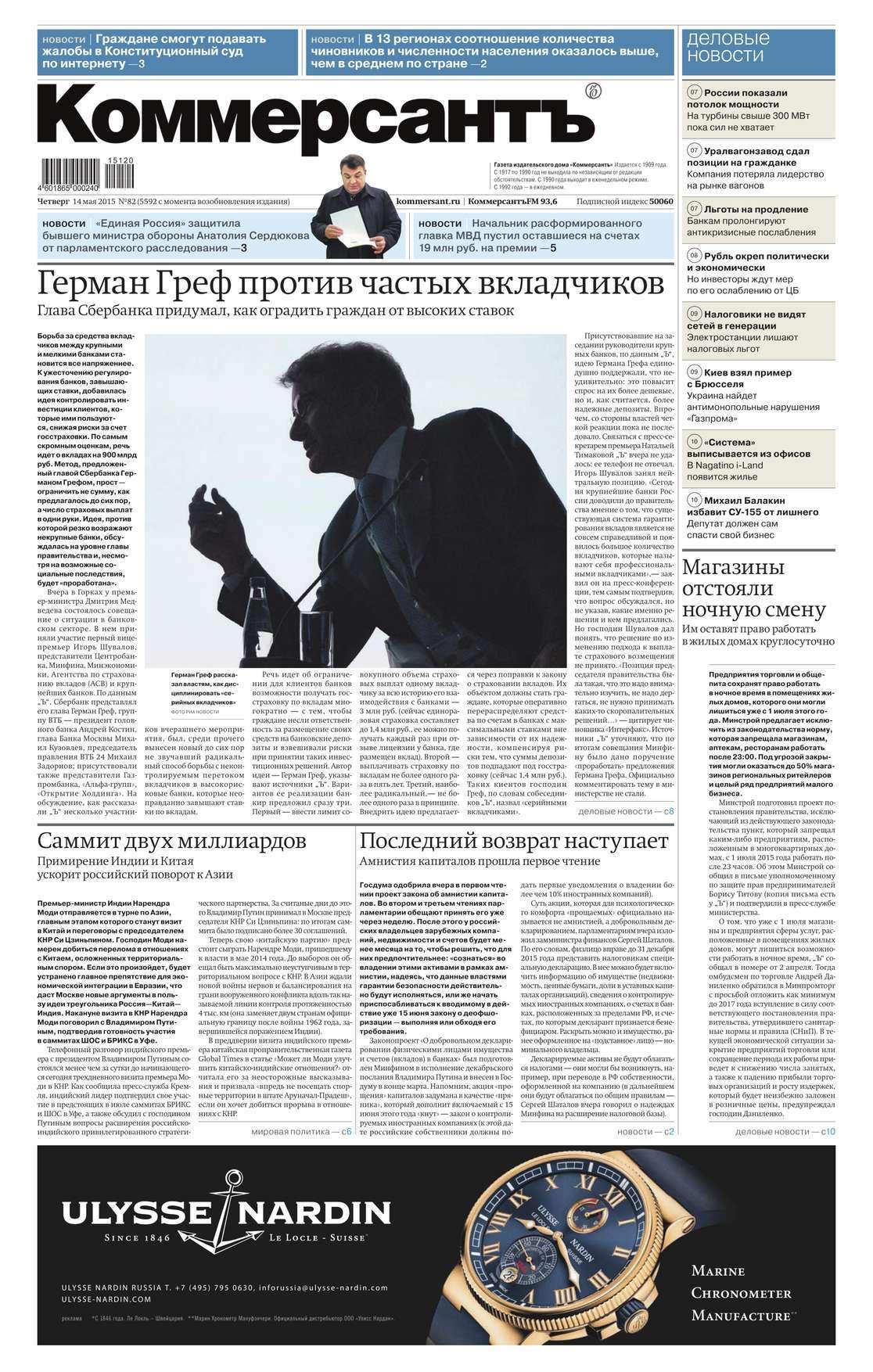 КоммерсантЪ 82-2015