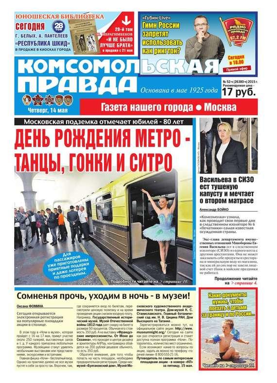 Комсомольская Правда. Москва 52ч ( Редакция газеты Комсомольская Правда. Москва  )