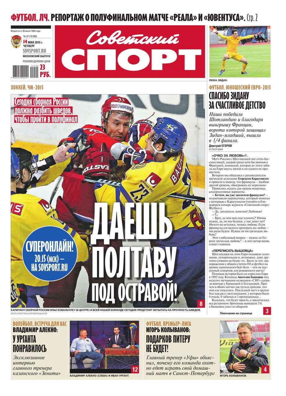 Советский спорт 67-2015 ( Редакция газеты Советский спорт  )