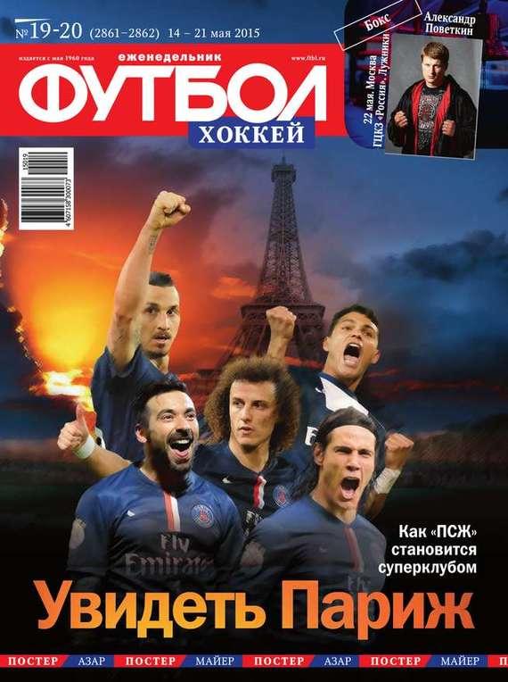 Футбол 19-20 ( Редакция журнала Футбол  )