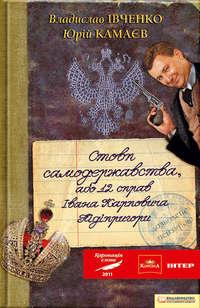 - Стовп самодержавства, або 12 справ Івана Карповича Підіпригори