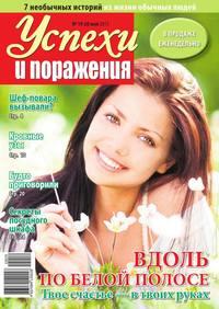 поражения, Редакция журнала Успехи и  - Успехи и поражения 19-20