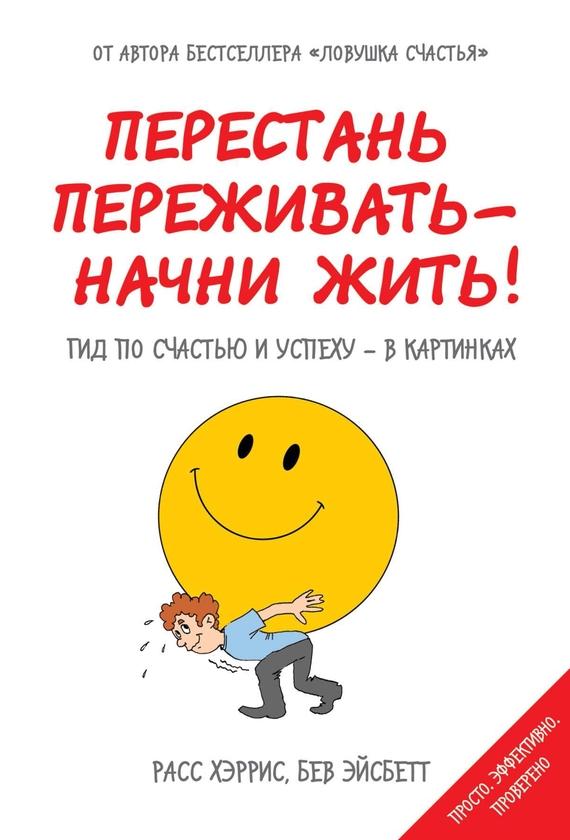 обложка электронной книги Перестань переживать – начни жить! Гид по счастью и успеху – в картинках
