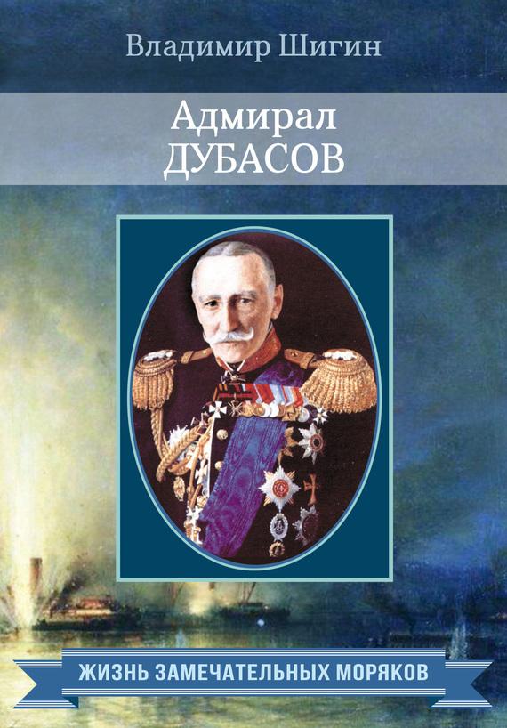 Владимир Шигин Адмирал Дубасов василий сахаров вице адмирал