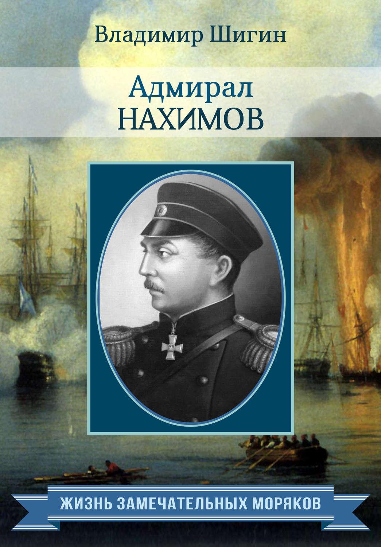 Книга адмирал нахимов скачать