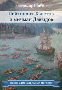 Шигин, Владимир  - Лейтенант Хвостов и мичман Давыдов