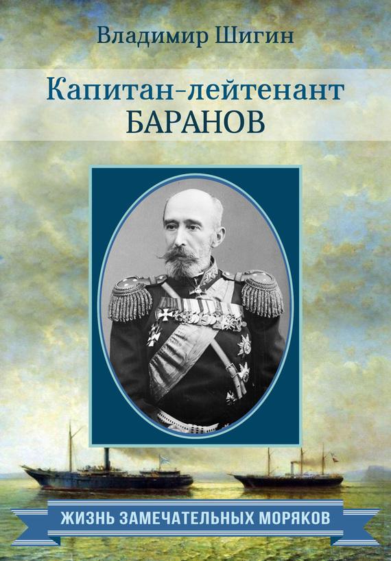 Скачать Капитан-лейтенант Баранов быстро