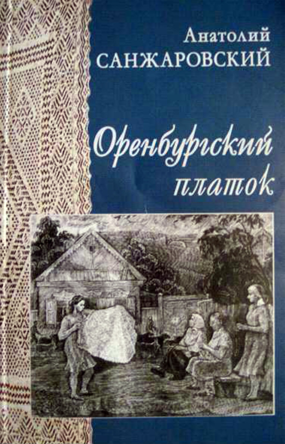 Анатолий Санжаровский Оренбургский платок оренбургский пуховый платок пуховый платок