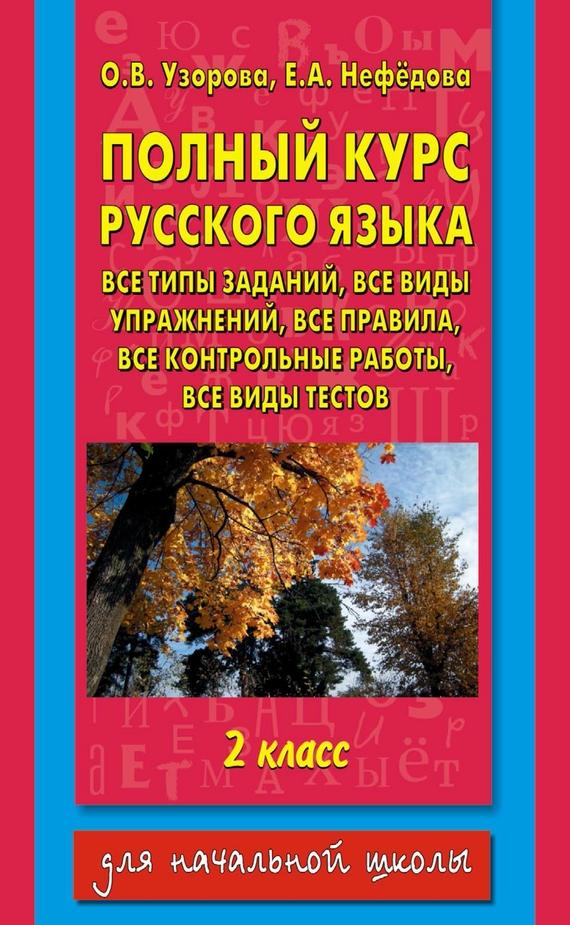 О. В. Узорова Полный курс русского языка. Все типы заданий, все виды упражнений, все правила, все контрольные работы, все виды тестов. 2 класс