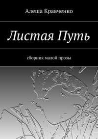 Кравченко, Алеша  - Листая Путь. Сборник малой прозы