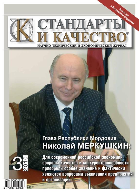 Отсутствует Стандарты и качество № 3 2010 атаманенко и шпионское ревю