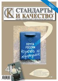 Отсутствует - Стандарты и качество № 4 2010