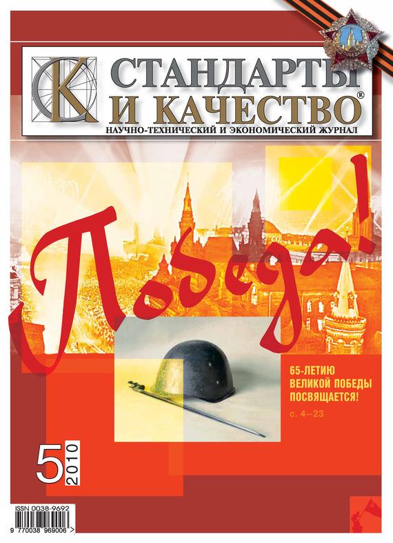 Отсутствует Стандарты и качество № 5 2010 атаманенко и шпионское ревю
