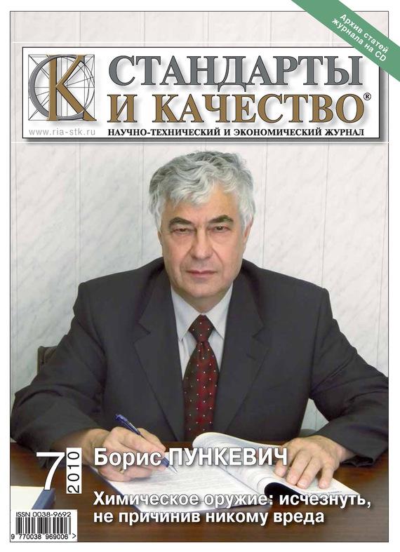 Отсутствует Стандарты и качество № 7 2010 атаманенко и шпионское ревю