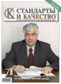 Отсутствует - Стандарты и качество № 7 2010