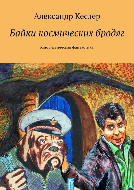 Александр Кеслер Байки космических бродяг