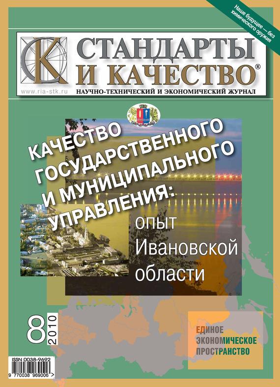 Отсутствует Стандарты и качество № 8 2010 атаманенко и шпионское ревю