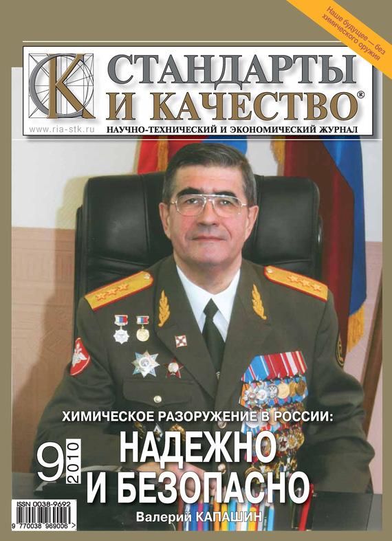 Обложка книги Стандарты и качество № 9 2010, автор Отсутствует