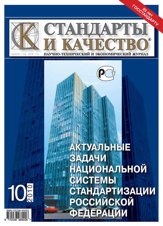 Отсутствует Стандарты и качество № 10 2010 атаманенко и шпионское ревю