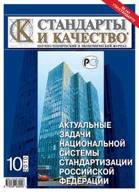 Отсутствует - Стандарты и качество &#8470 10 2010