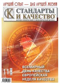 - Стандарты и качество № 11 2010