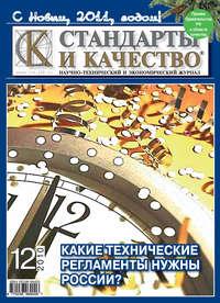 Отсутствует - Стандарты и качество № 12 2010