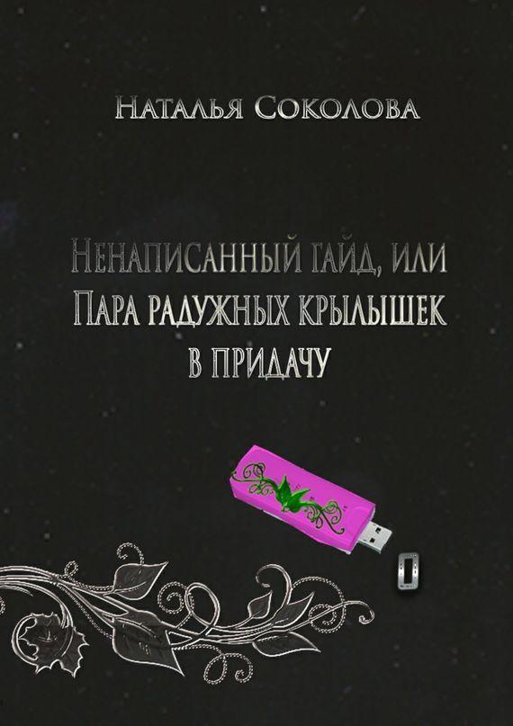 Наталья Соколова бесплатно