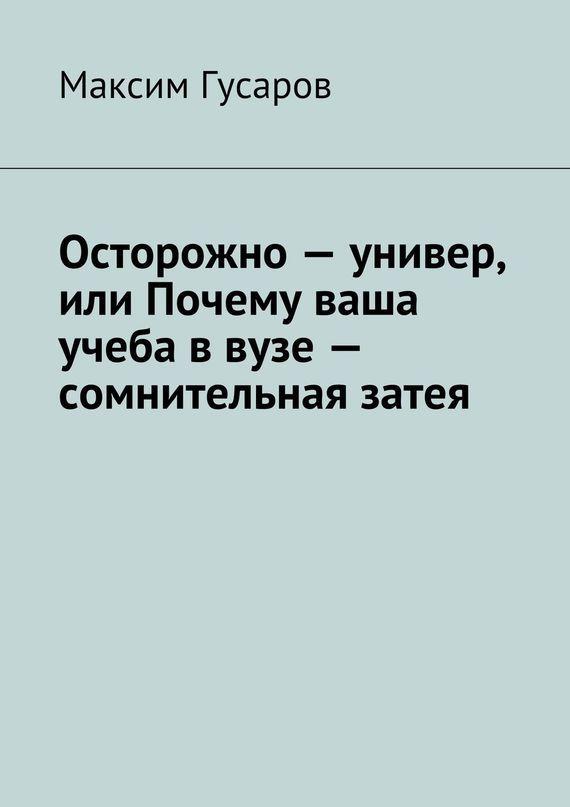 напряженная интрига в книге Максим Гусаров