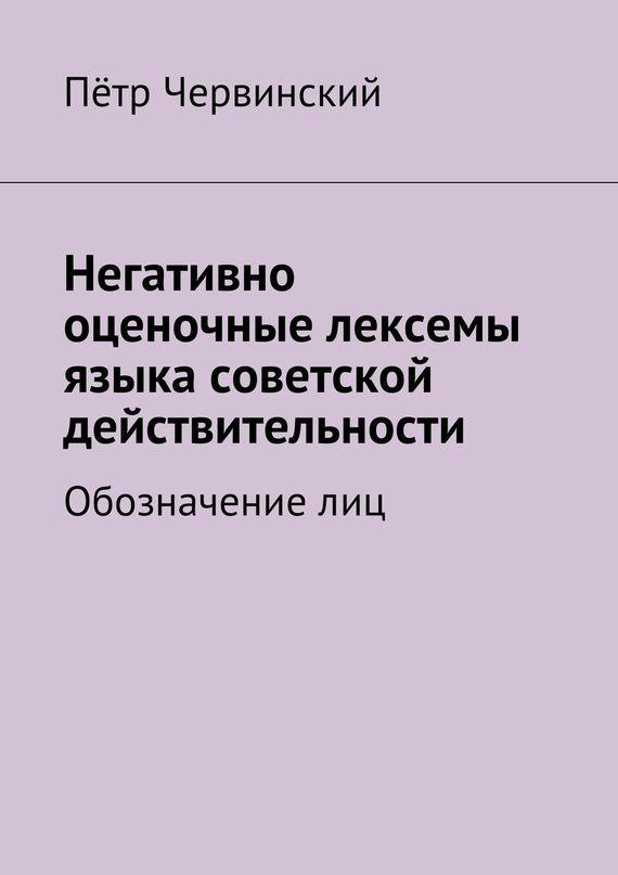 Негативно оценочные лексемы языка советской действительности. Обозначение лиц