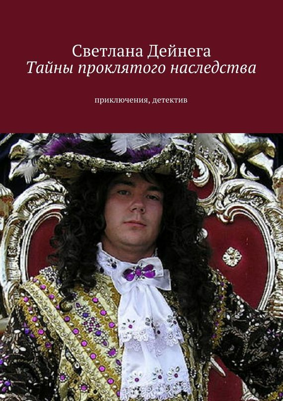 Светлана Петровна Дейнега бесплатно