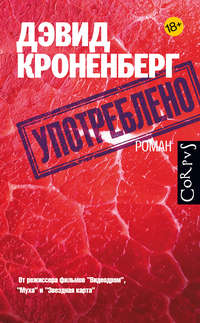 Кроненберг, Дэвид  - Употреблено