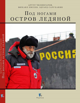Артур Чилингаров бесплатно