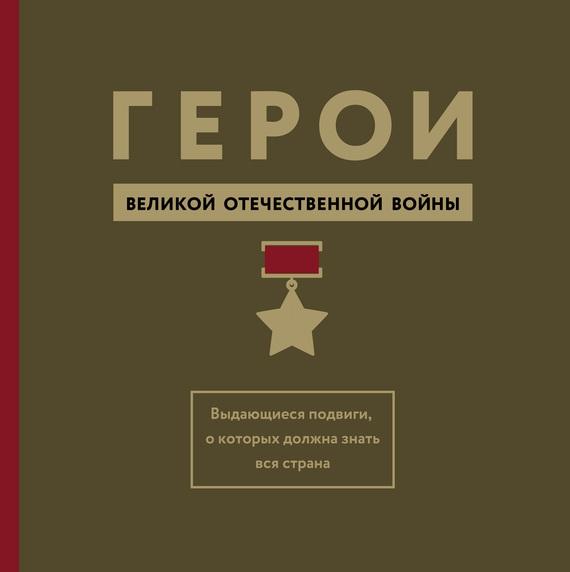 Михаил Вострышев бесплатно