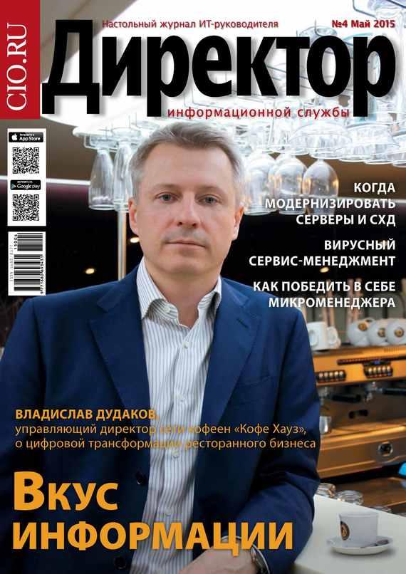 Открытые системы Директор информационной службы №04/2015 открытые системы директор информационной службы 07 2011