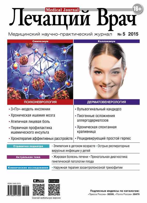 Журнал «Лечащий Врач» № 05/2015