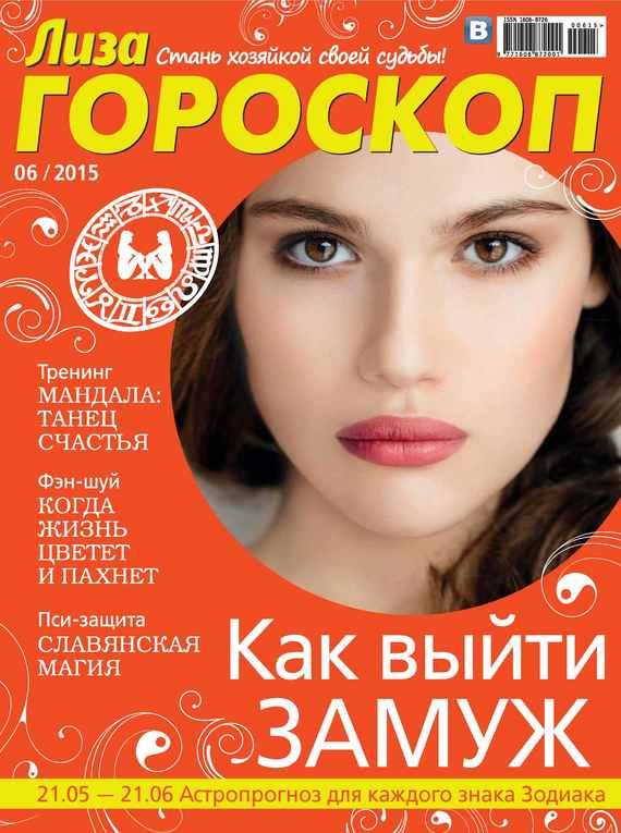 ИД «Бурда» Журнал «Лиза. Гороскоп» №06/2015 ид бурда журнал новый дом 06 2015