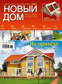 «Бурда», ИД  - Журнал «Новый дом» №06/2015