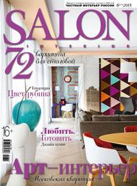 «Бурда», ИД  - SALON-interior №06/2015