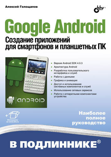 бесплатно Алексей Голощапов Скачать Google Android. Создание приложений для смартфонов и планшетных ПК