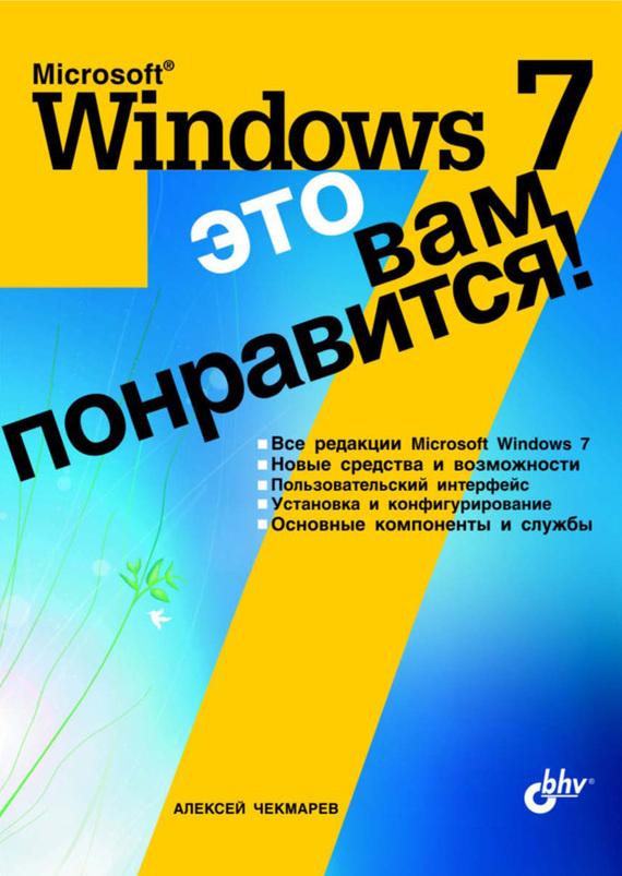 Алексей Чекмарев Microsoft Windows 7 – это вам понравится! ткань портьерная garden выс 290см баклажановый