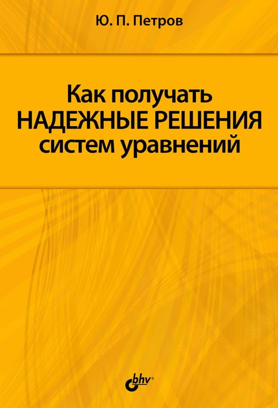 Ю. П. Петров Как получать надежные решения систем уравнений п ю вовк зарубежные электромагнитные реле