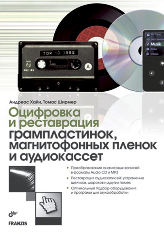 Томас Ширмер Оцифровка и реставрация грампластинок, магнитофонных пленок и аудиокассет жестокий романс dvd полная реставрация звука и изображения