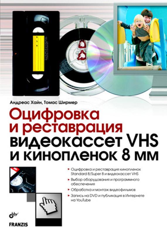 бесплатно книгу Томас Ширмер скачать с сайта