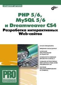 Дронов, Владимир  - PHP 5/6, MySQL 5/6 и Dreamweaver CS4. Разработка интерактивных Web-сайтов