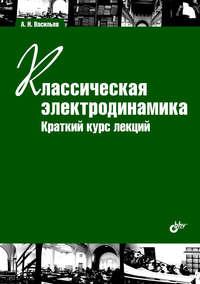 Васильев, А. Н.  - Классическая электродинамика. Краткий курс лекций