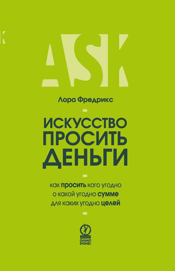 Обложка книги Искусство просить деньги. Как просить кого угодно о какой угодно сумме для какой угодно цели, автор Фредрикс, Лора