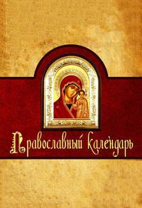 - Православный календарь