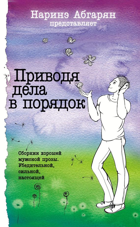 Скачать Андрей Ладога бесплатно Приводя дела в порядок сборник
