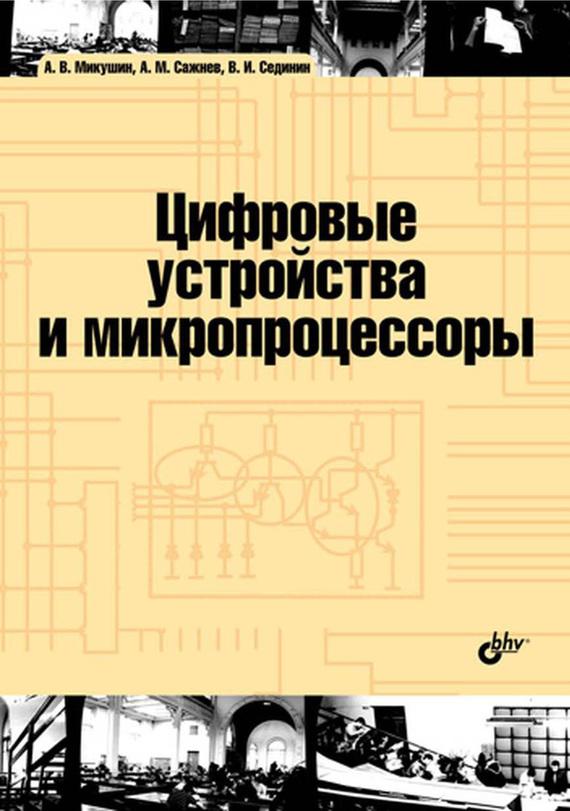 А. В. Микушин Цифровые устройства и микропроцессоры