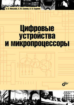 Цифровые устройства и микропроцессоры
